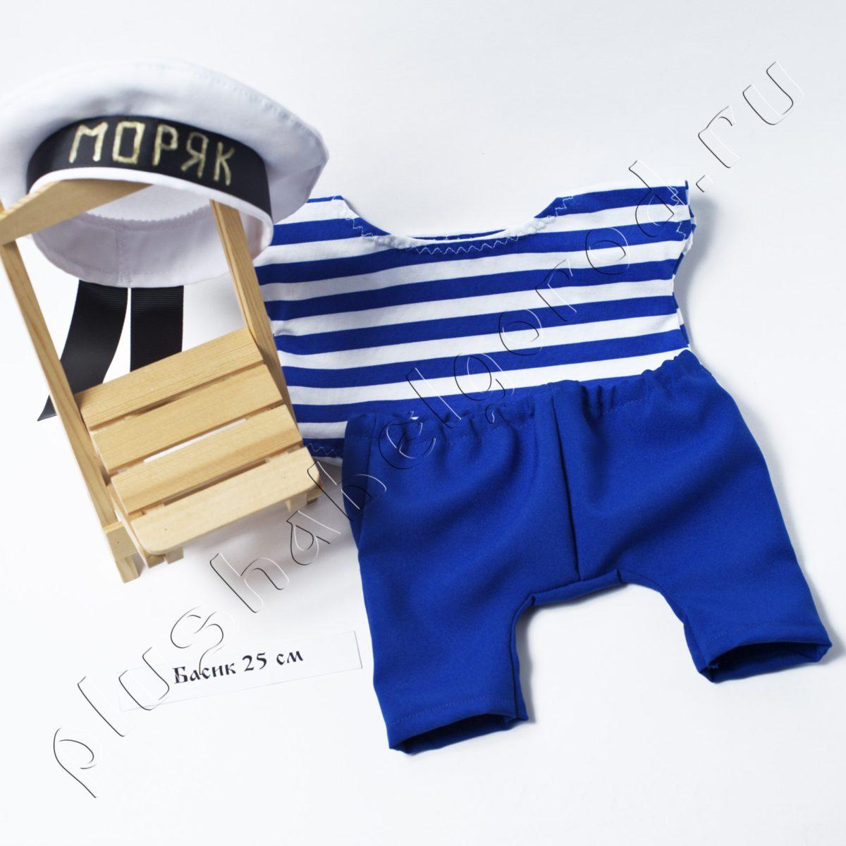 «Моряк»