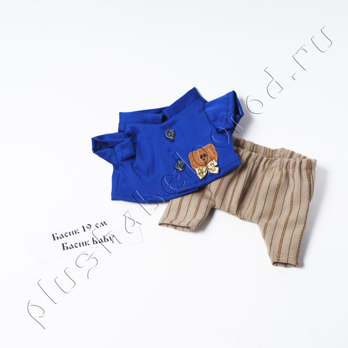Брюки в полоску и синяя рубашка