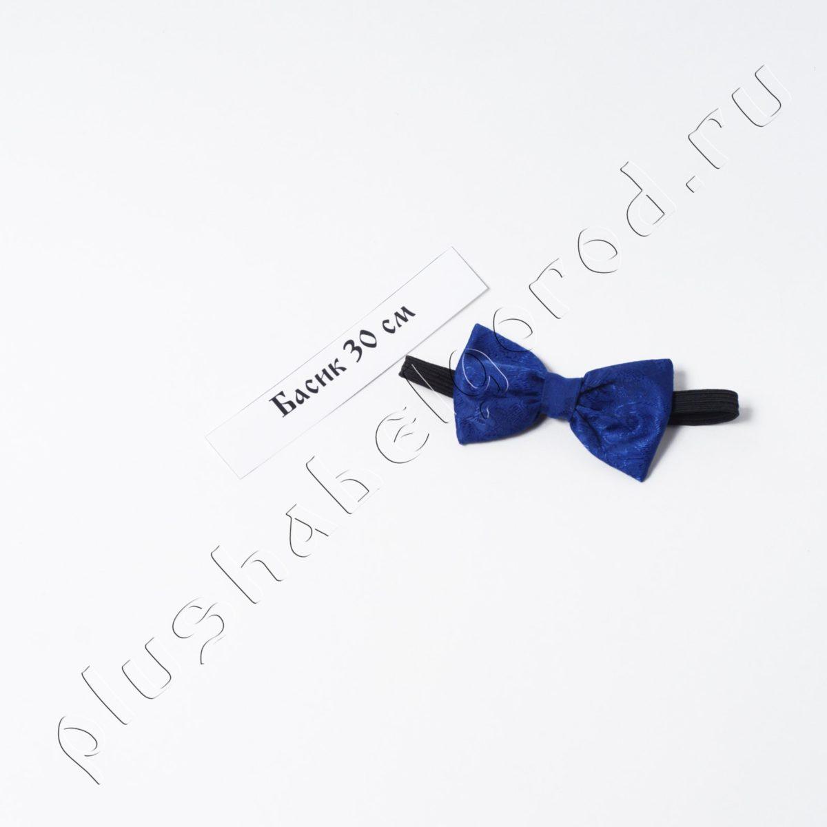 Бабочка классическая синяя