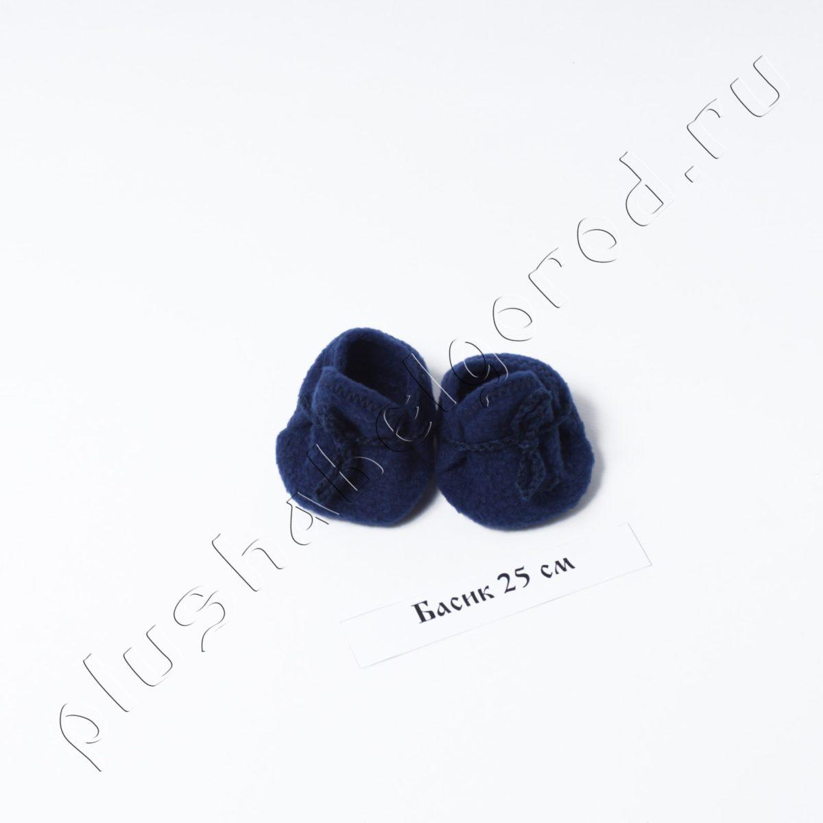 Тапочки синие со шнурками