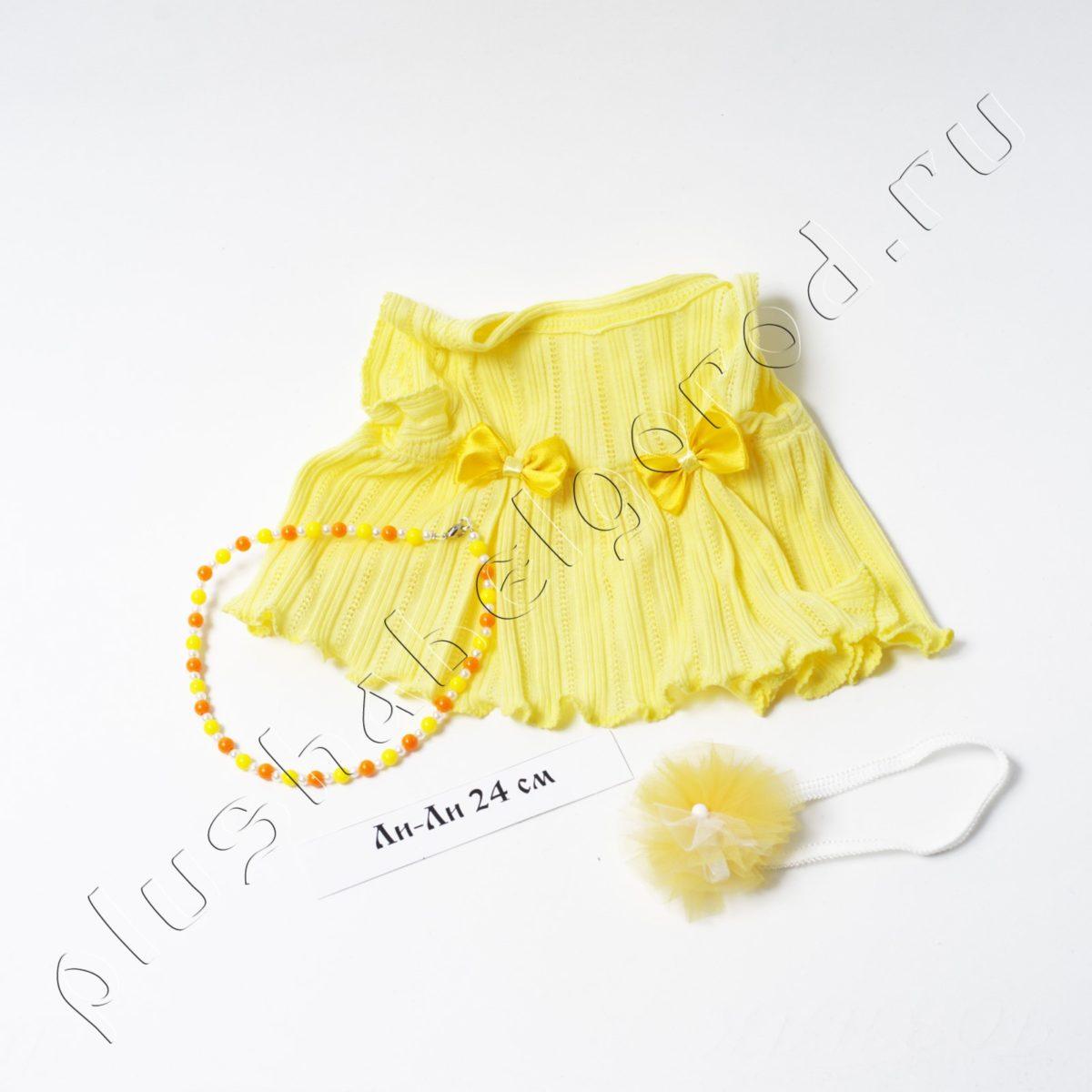 Платье желтое, бусы и повязка