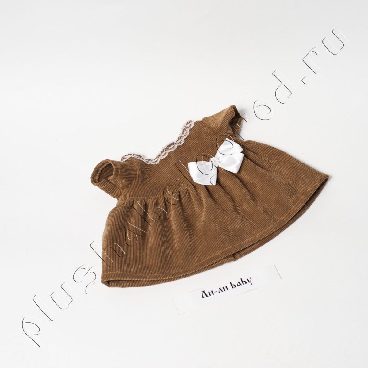 Платье вельветовое коричневое, очень красивое