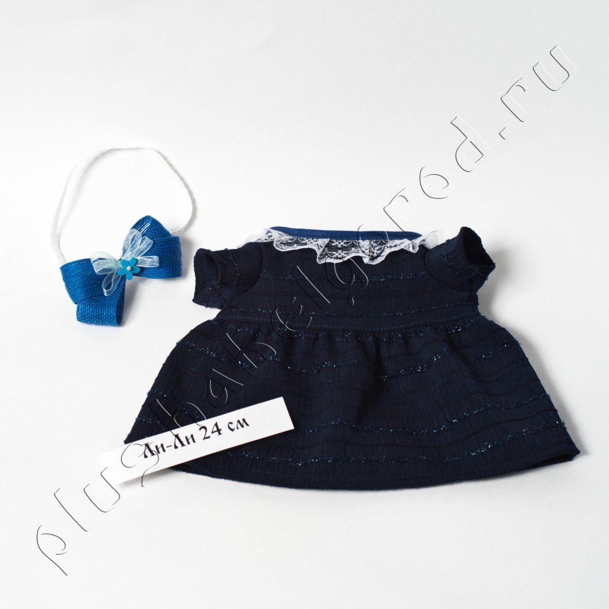 Платье темно-синее и бантик на голову