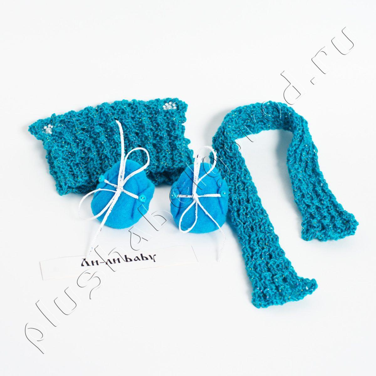 Акция! Вместо 550₽. Шапка, шарф и обувь