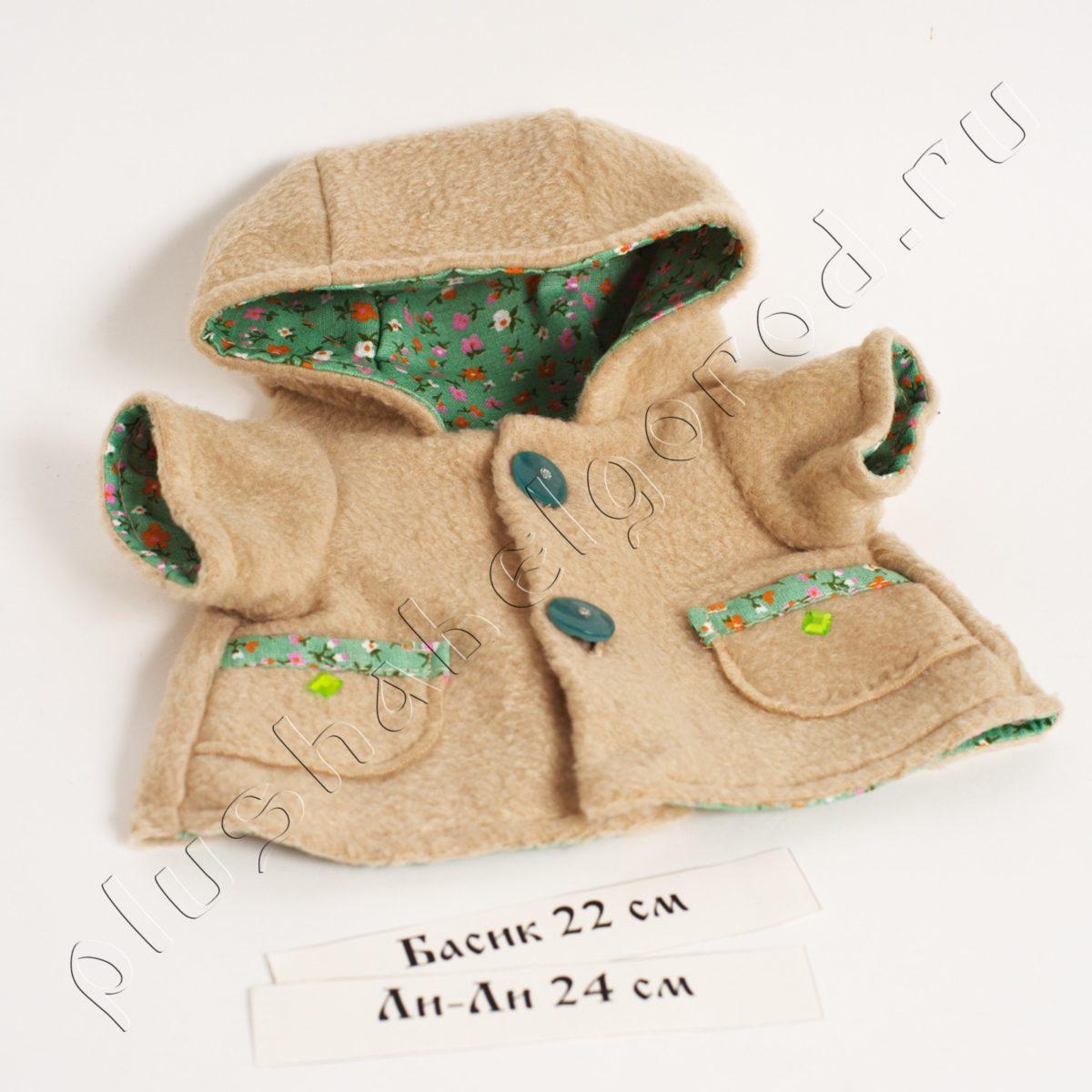 Пальто бежевое с капюшоном, карманами