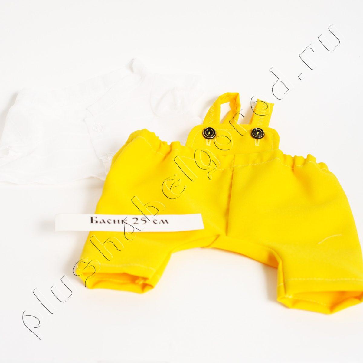 Комбинезон желтый и рубашка белая