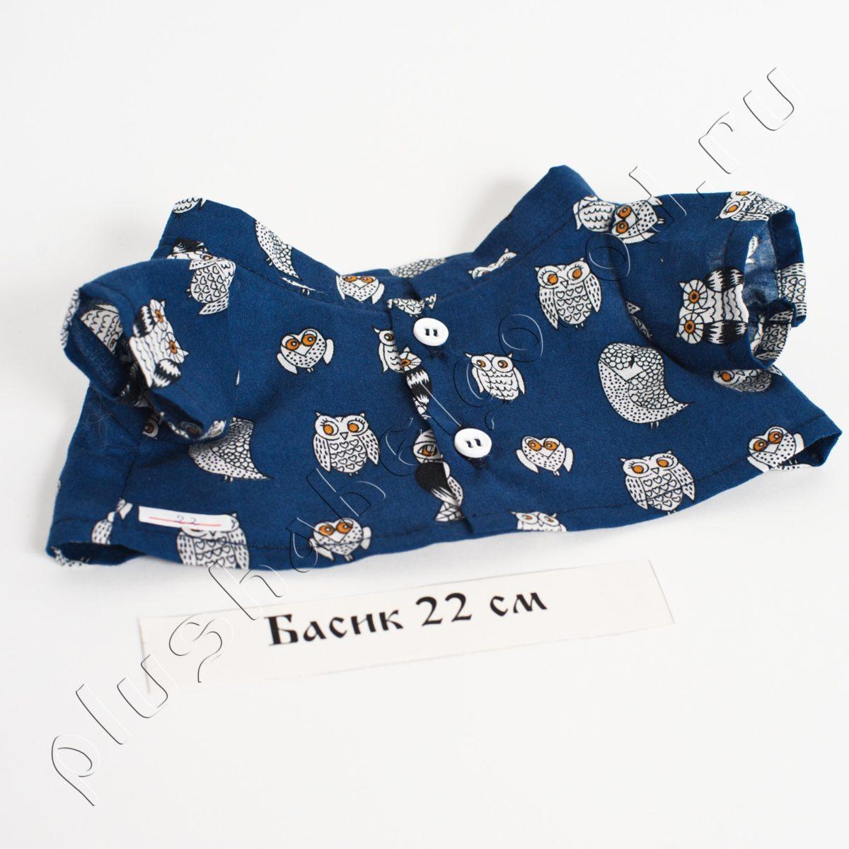 Рубашка синяя с совами (22 см)