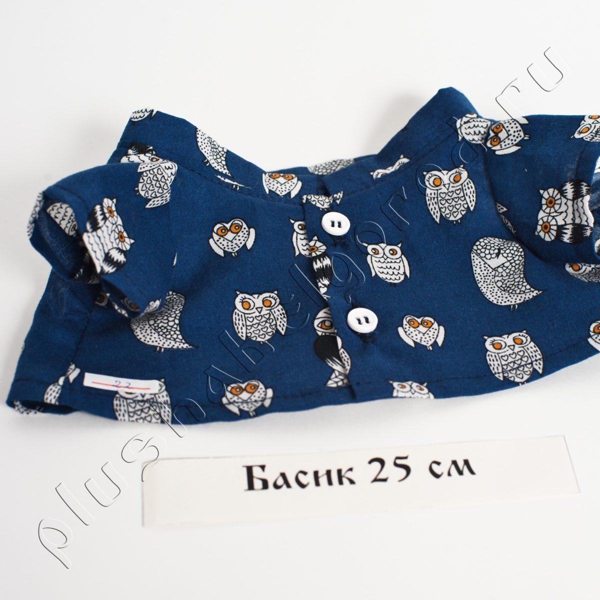 Рубашка синяя с совами(25 см)