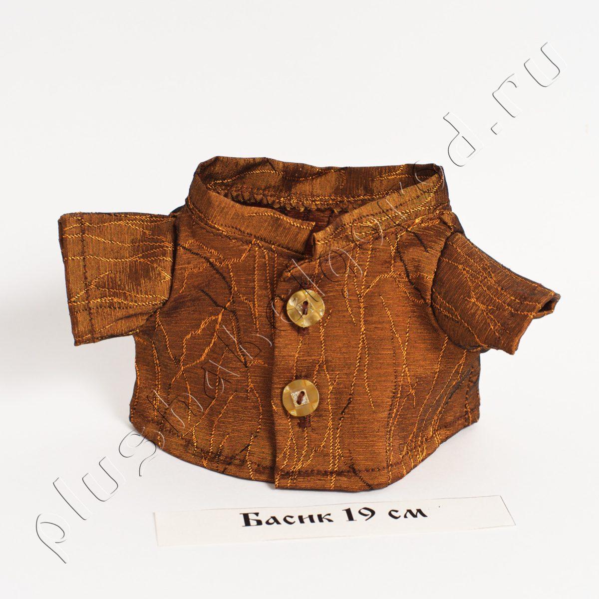 Рубашка коричневая Для Басика 19 см