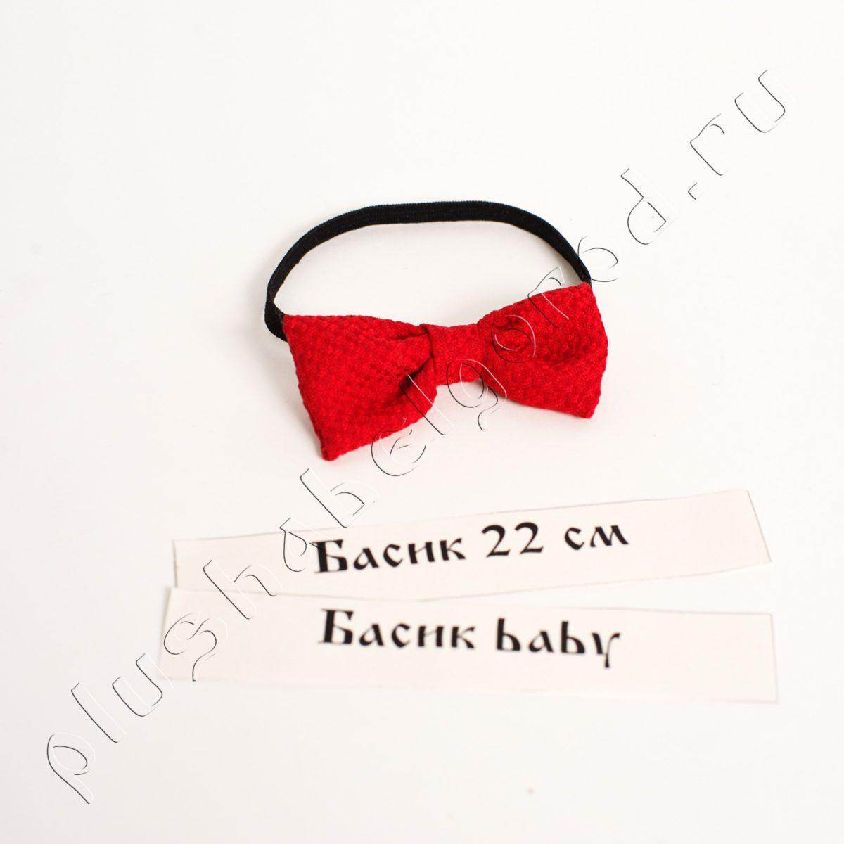 Бабочка красная для Басика baby и 22 см