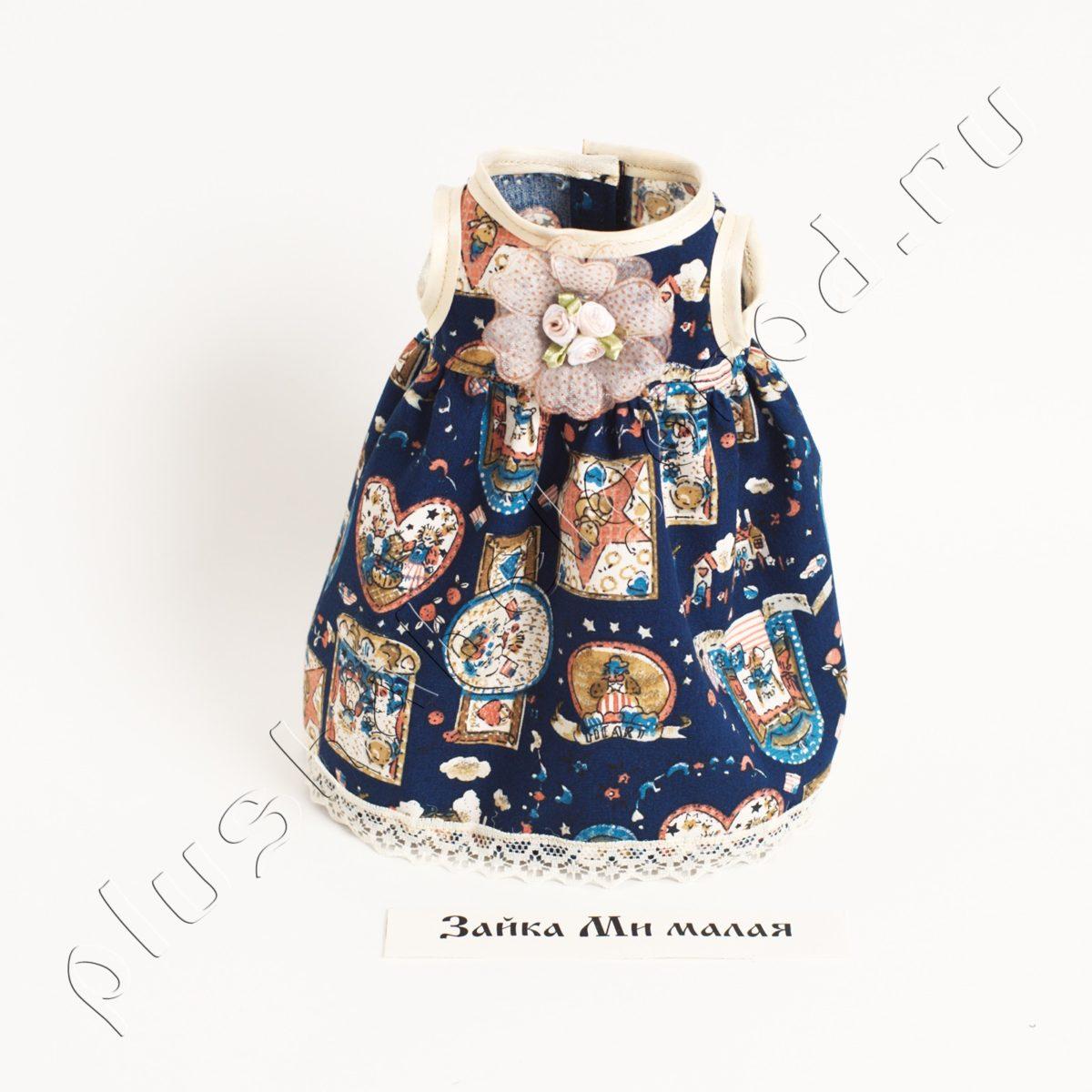 Платье синее, украшенное цветочком