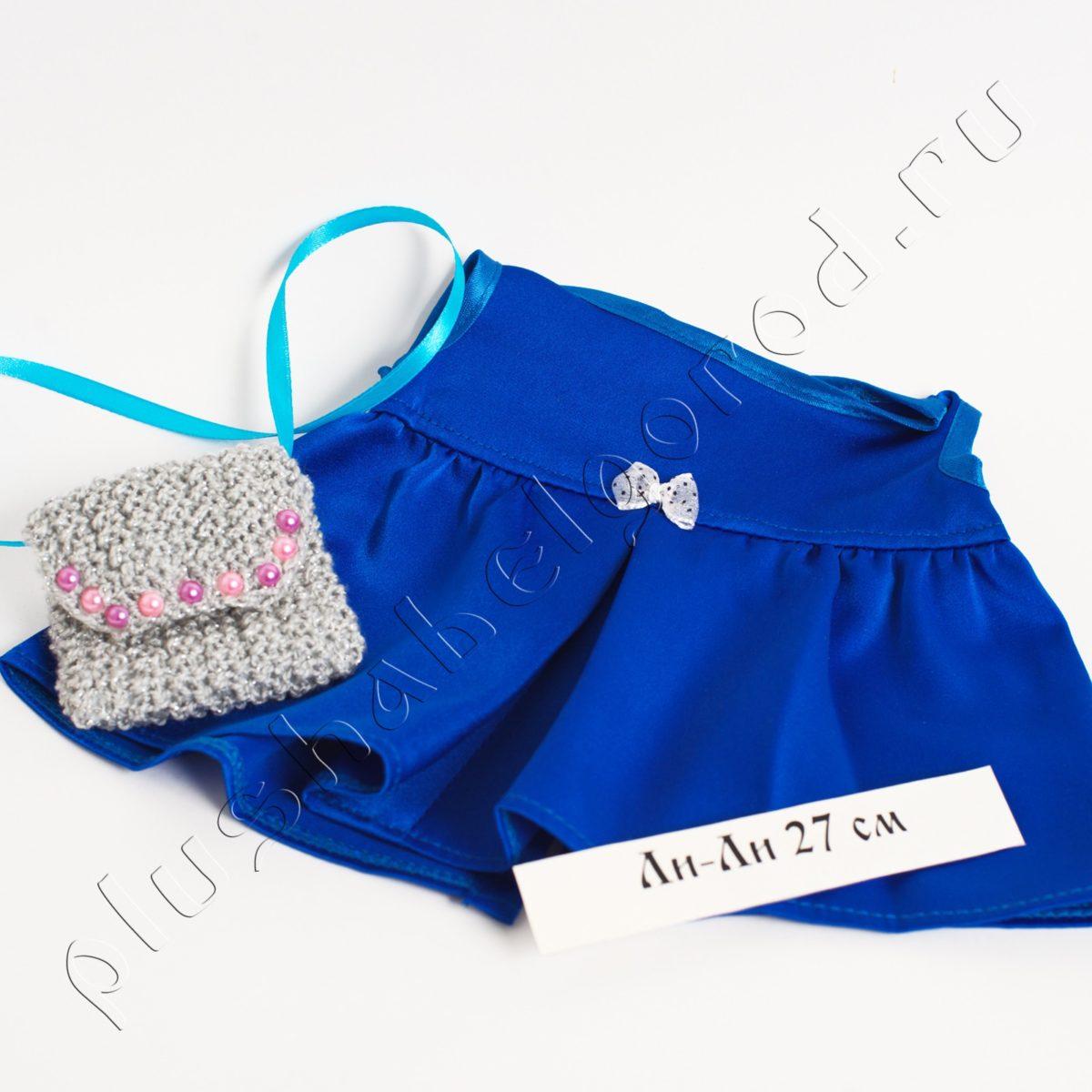 Платье синее и сумочка