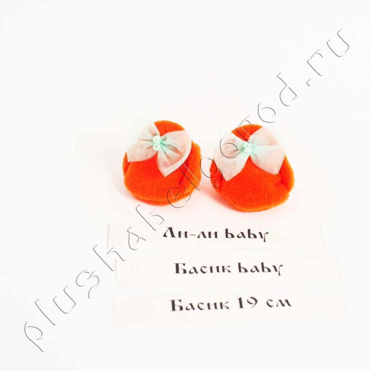 Обувь оранжевая