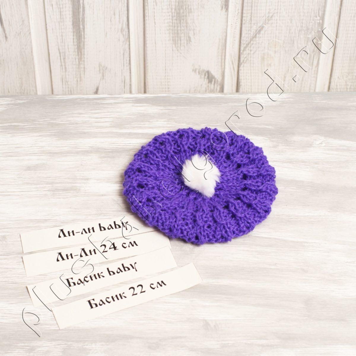 Берет фиолетовый с бубоном