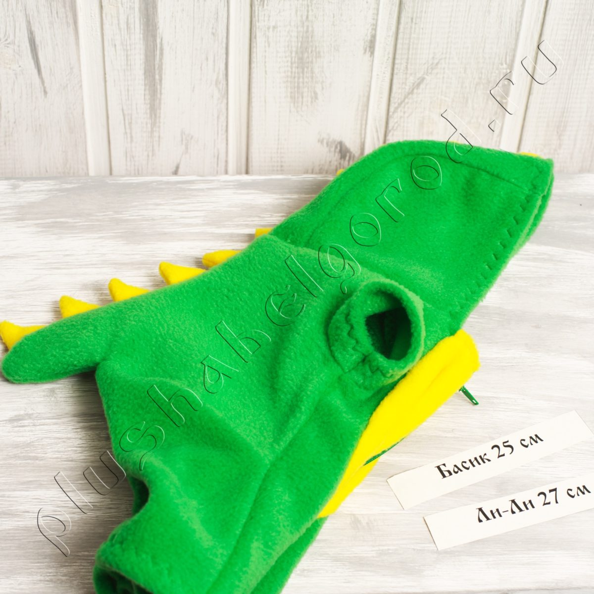 Динозаврик (25,27)