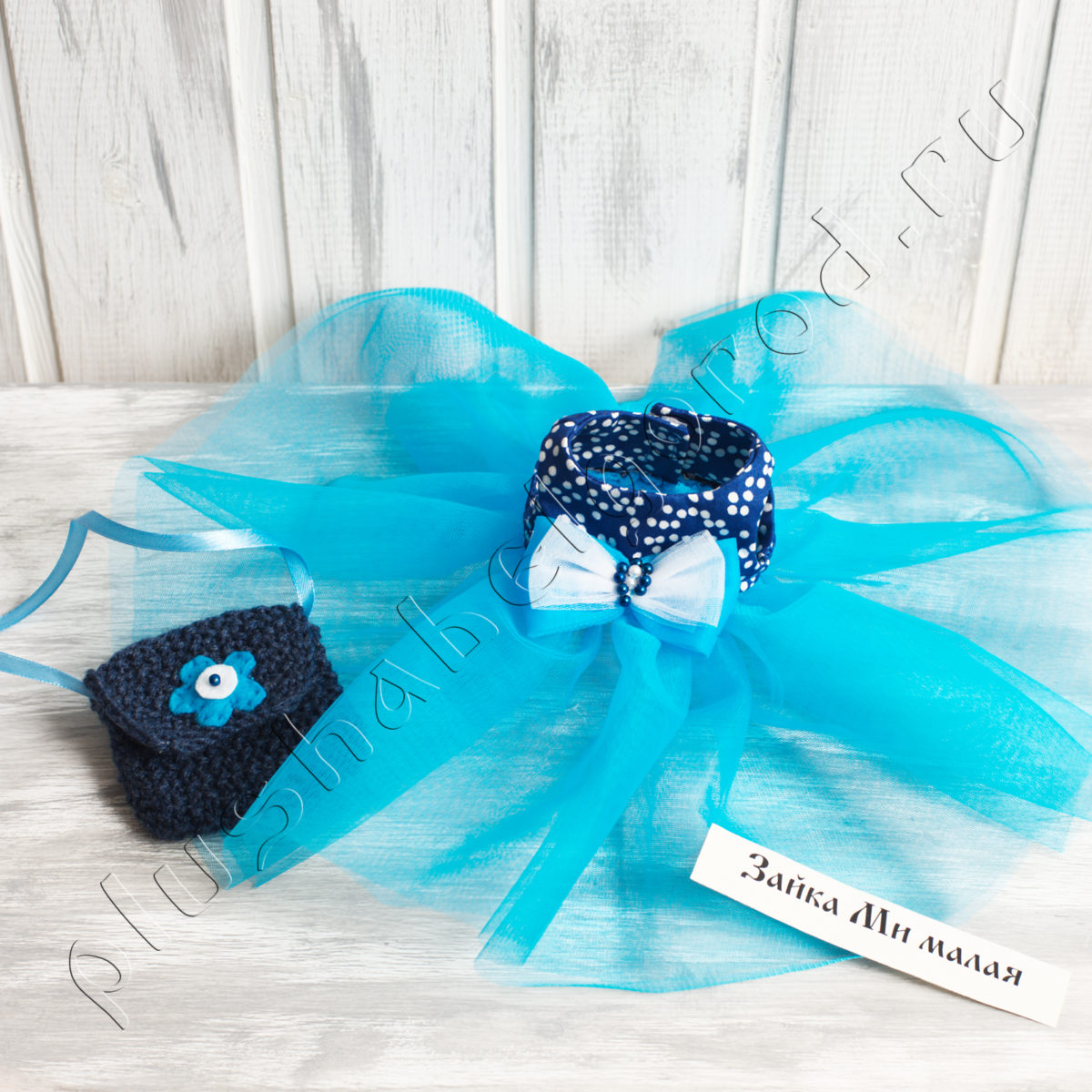 Платье голубое и сумочка