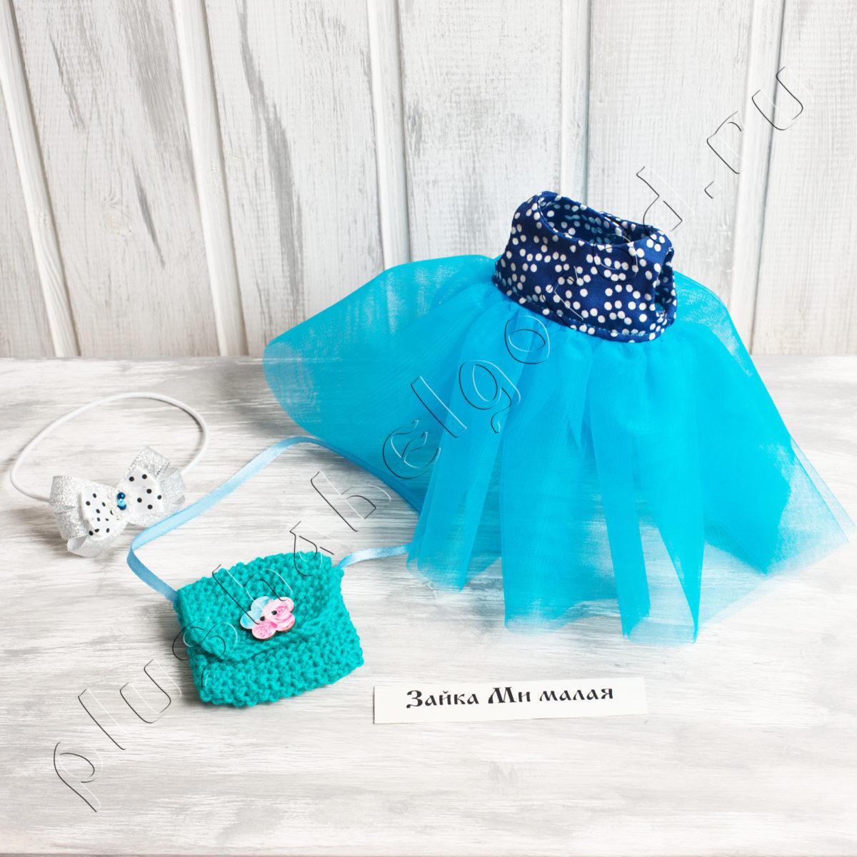 Платье, сумочка и бантик на голову