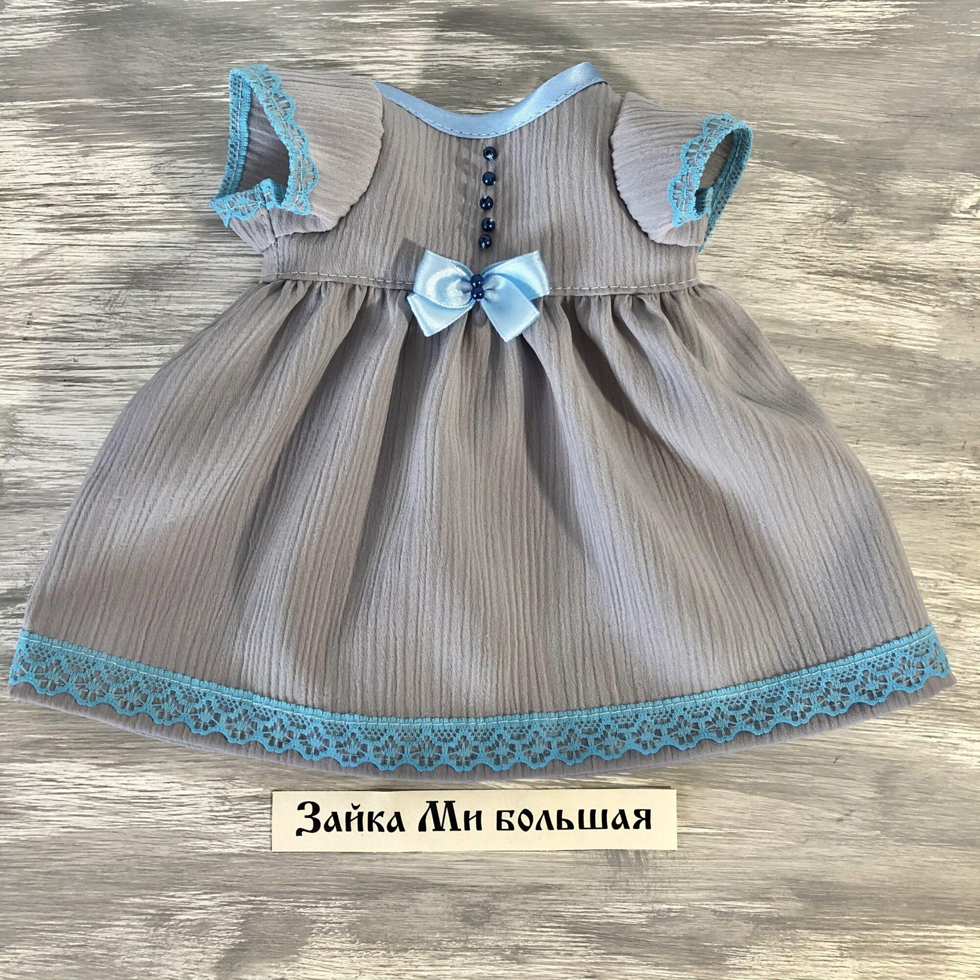 Платье серое с голубой отделкой
