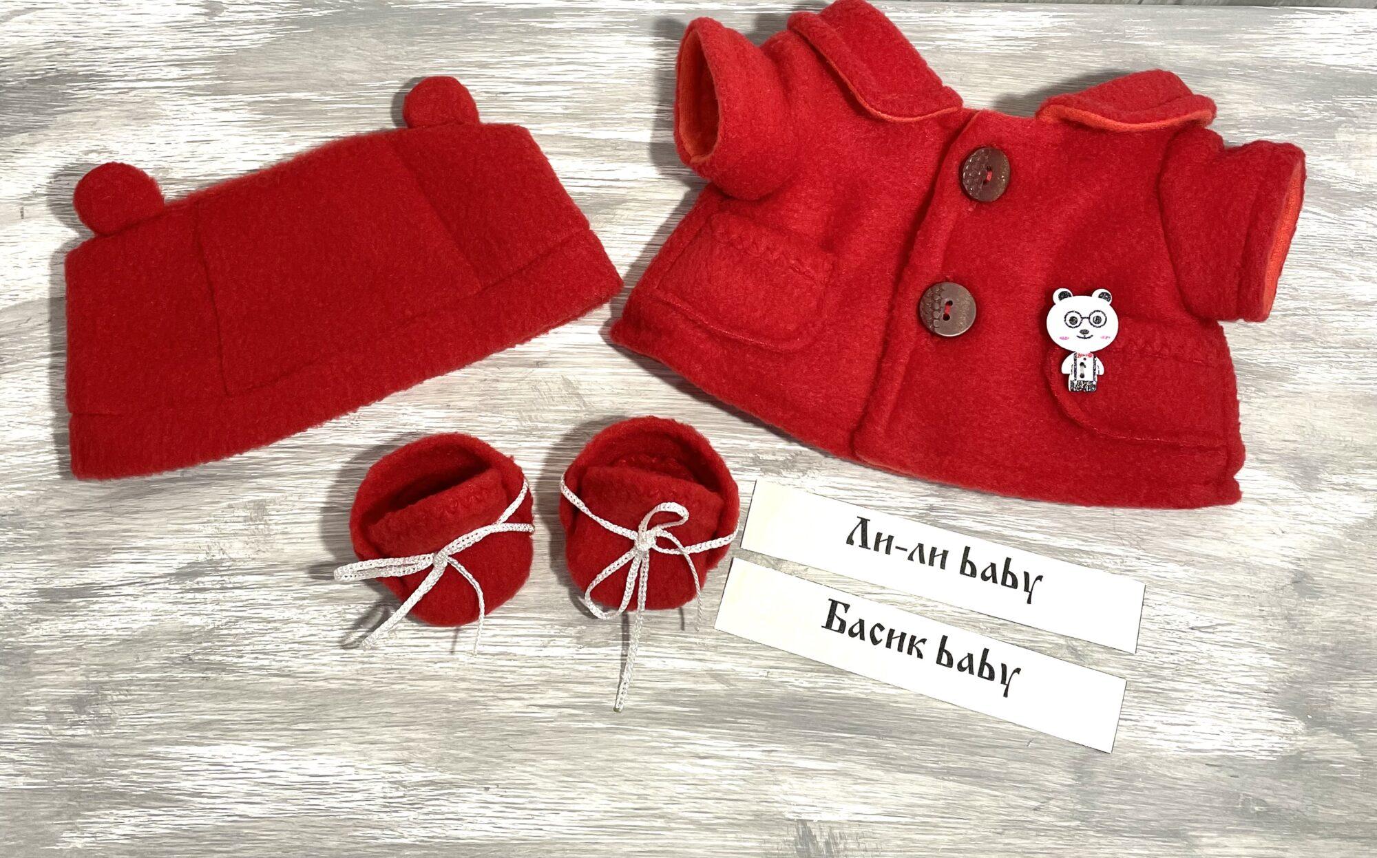 Акция! Выгода 150₽! Красный комплект: пальто с подкладкой, обувь и шапочка