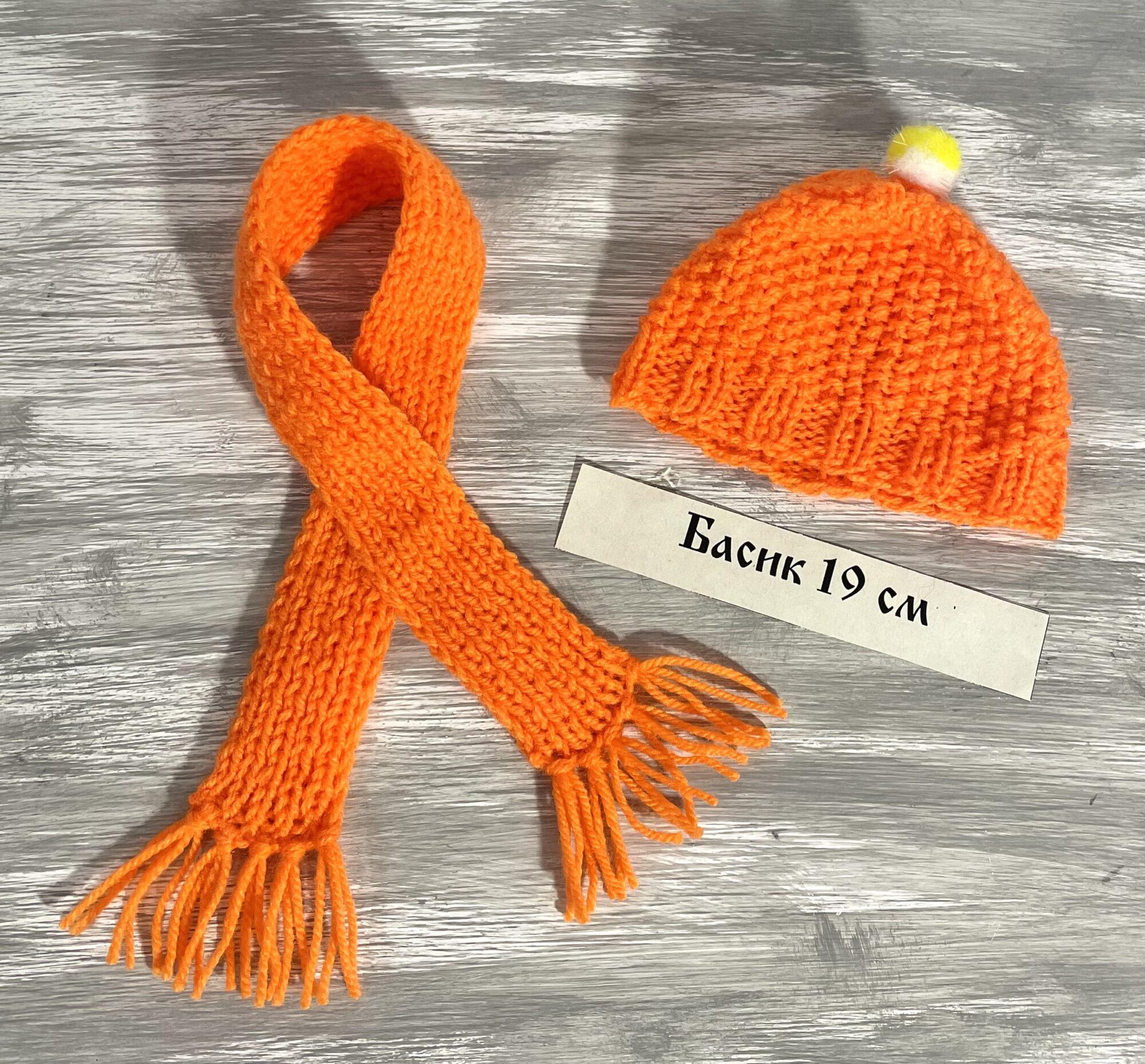 Оранжевый комплект: шапочка и шарф